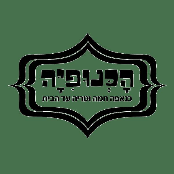 משלוחי כנאפה עד הבית בתל אביב, חיפה, קריות ויקנעם