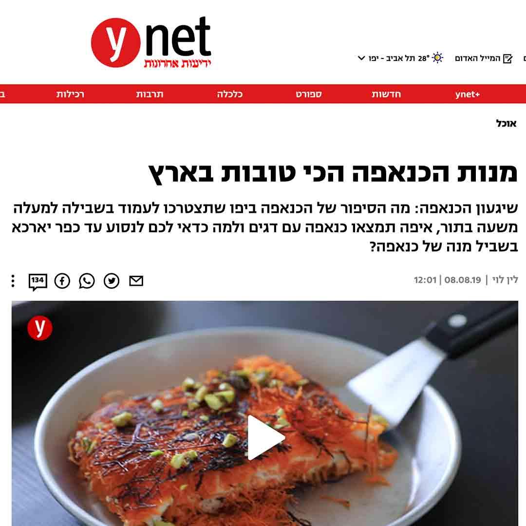 מנות הכנאפה הטובות בארץ - הכנופיה - ynet