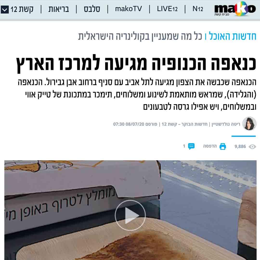 אייטם בחדשות הבוקר עם ניב רסקין - הכנופיה - כנאפה משלוחים בחיפה, קריות, תל אביב