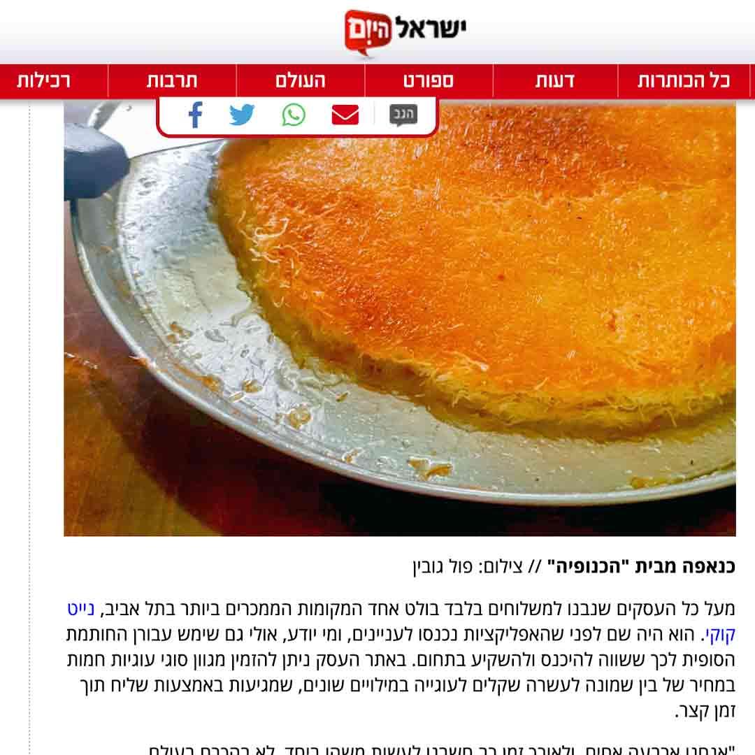 כתבה בישראל היום על כנאפה הכנופיה - משלוחי כנאפה עד הבית